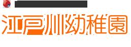 江戸川幼稚園は、江戸川区清新町にある子ども達の笑顔が溢れる幼稚園です。