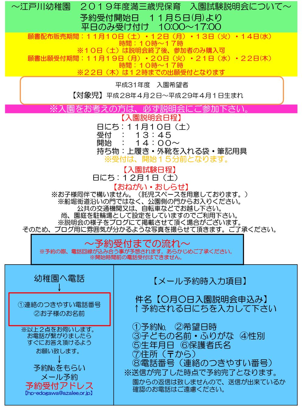 江戸川幼稚園 満三歳児保育 入園試験説明会について