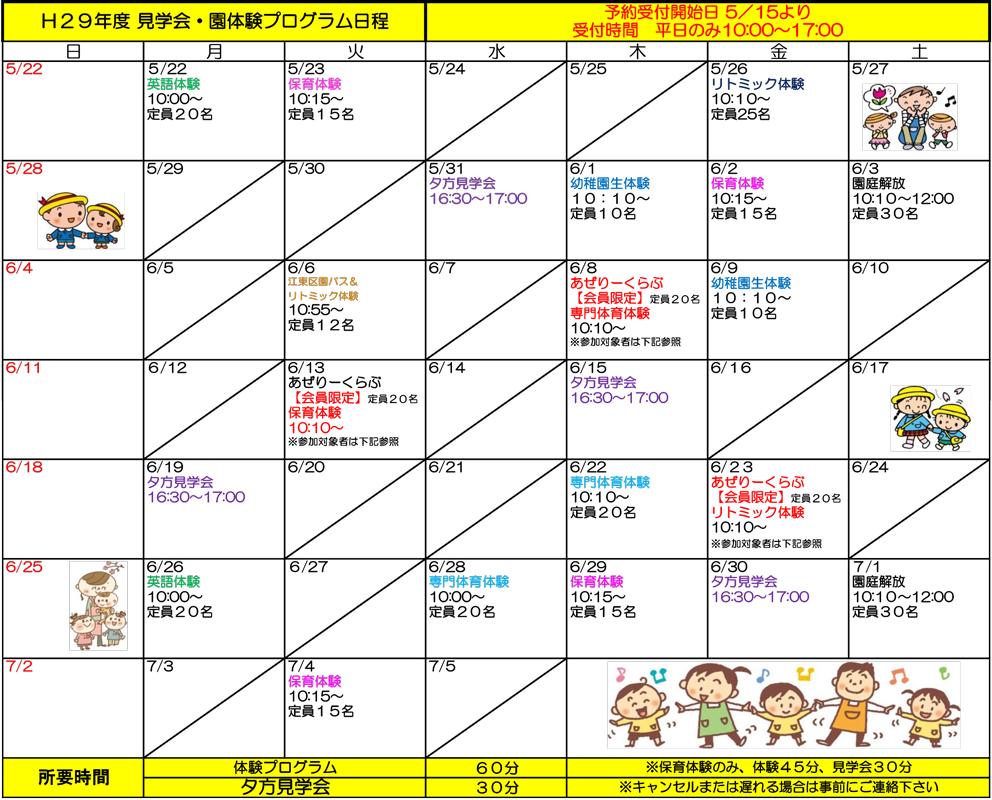 園体験プログラム日程