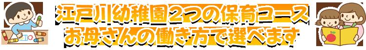江戸川幼稚園の二つの保育コースお母さんの働き方で選べます。